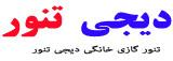 دیجی تنور | انتخاب،بررسی و مقایسه تنورگازی – ارسال به سراسر ایران درب منزل